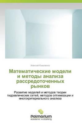 Matematicheskie Modeli I Metody Analiza Rassredotochennykh Rynkov (Paperback)