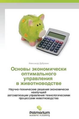 Osnovy Ekonomicheski Optimal'nogo Upravleniya V Zhivotnovodstve (Paperback)