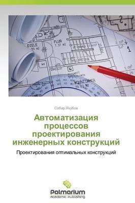 Avtomatizatsiya Protsessov Proektirovaniya Inzhenernykh Konstruktsiy (Paperback)