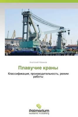Plavuchie Krany (Paperback)