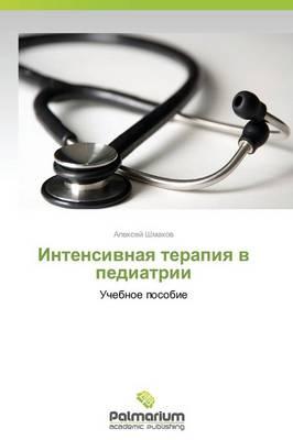 Intensivnaya Terapiya V Pediatrii (Paperback)