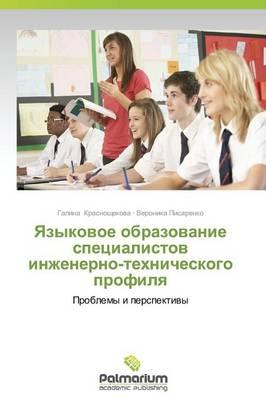 Yazykovoe Obrazovanie Spetsialistov Inzhenerno-Tekhnicheskogo Profilya (Paperback)