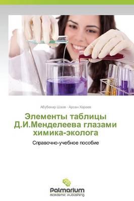 Elementy Tablitsy D.I.Mendeleeva Glazami Khimika-Ekologa (Paperback)