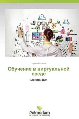 Obuchenie V Virtual'noy Srede (Paperback)
