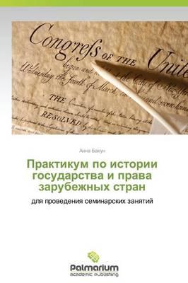 Praktikum Po Istorii Gosudarstva I Prava Zarubezhnykh Stran (Paperback)