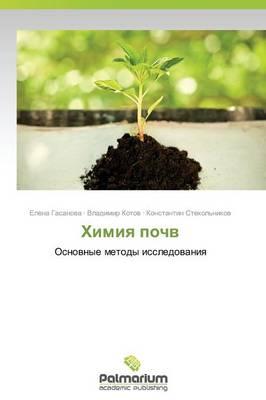 Khimiya Pochv (Paperback)