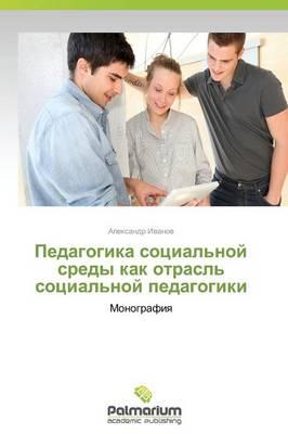 Pedagogika Sotsial'noy Sredy Kak Otrasl' Sotsial'noy Pedagogiki (Paperback)