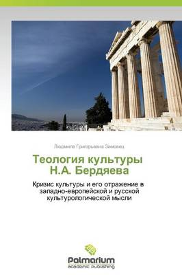 Teologiya Kul'tury N.A. Berdyaeva (Paperback)