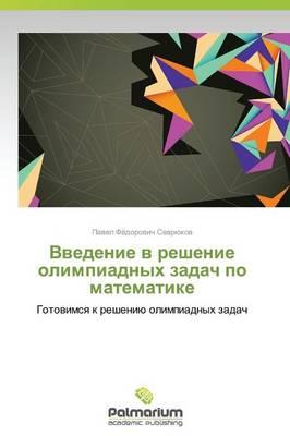 Vvedenie V Reshenie Olimpiadnykh Zadach Po Matematike (Paperback)