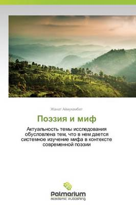 Poeziya I Mif (Paperback)