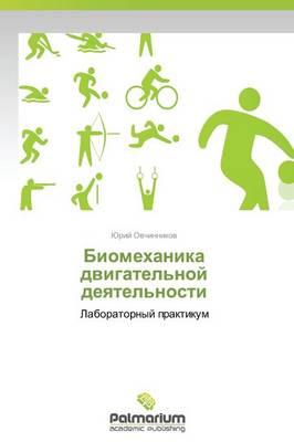 Biomekhanika Dvigatel'noy Deyatel'nosti (Paperback)
