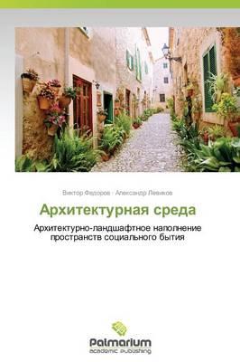 Arkhitekturnaya Sreda (Paperback)