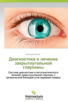 Diagnostika I Lechenie Zakrytougol'noy Glaukomy (Paperback)