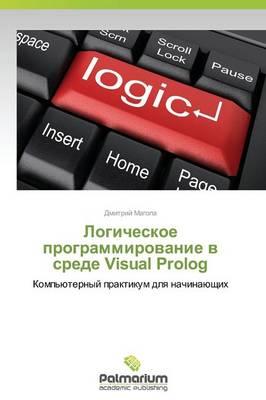 Logicheskoe Programmirovanie V Srede Visual PROLOG (Paperback)