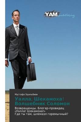 Ualla, Shekamokha! Volshebnik Solomon (Paperback)