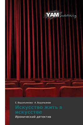 Iskusstvo Zhit' V Iskusstve (Paperback)