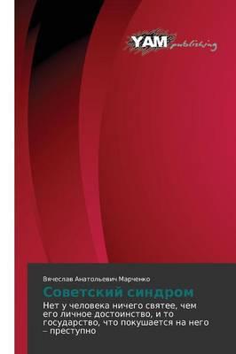 Sovetskiy Sindrom (Paperback)
