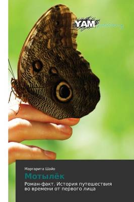 Motylyek (Paperback)