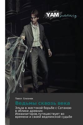 Ved'my Skvoz' Veka (Paperback)