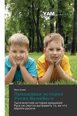 Pravdivaya Istoriya Rusiya Veliboga (Paperback)
