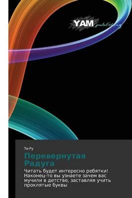 Perevernutaya Raduga (Paperback)