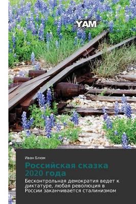 Rossiyskaya Skazka 2020 Goda (Paperback)