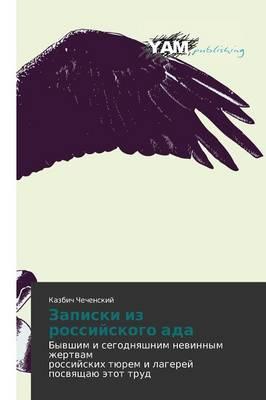 Zapiski Iz Rossiyskogo ADA (Paperback)