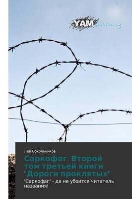 """Sarkofag. Vtoroy Tom Tret'ey Knigi """"Dorogi Proklyatykh"""" (Paperback)"""