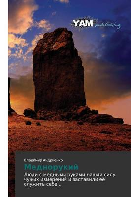 Mednorukiy (Paperback)