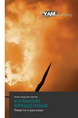 Kulakom Kreshchennye (Paperback)