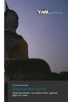 Dvulikaya Luna (Paperback)