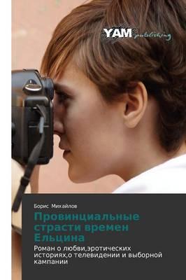 Provintsial'nye Strasti Vremen El'tsina (Paperback)