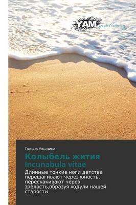 Kolybel' Zhitiya Incunabula Vitae (Paperback)