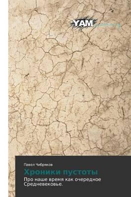 Khroniki Pustoty (Paperback)