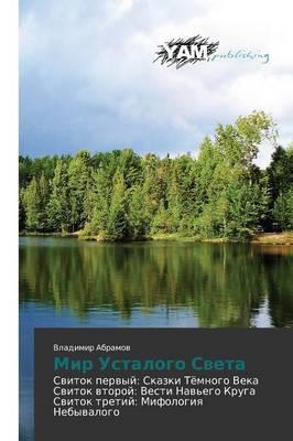 Mir Ustalogo Sveta (Paperback)