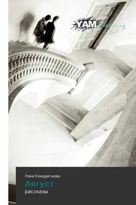 Avgust (Paperback)