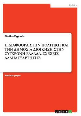 Η ΔΙΑΦΘΟΡΑ ΣΤΗΝ ΠΟΛΙΤΙΚΗ ΚΑΙ ΤΗΝ ΔΗΜΟΣΙΑ ΔΙΟΙΚΗΣ&#9 (Paperback)
