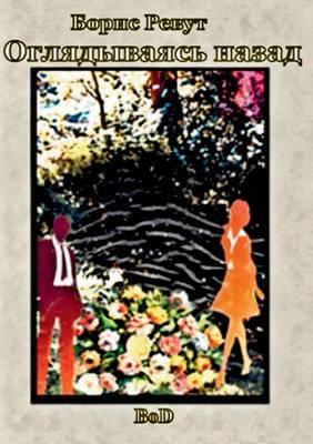 Eine Ruckschau (Paperback)