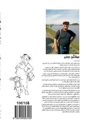 Hapoo; Farsi Version (Paperback)