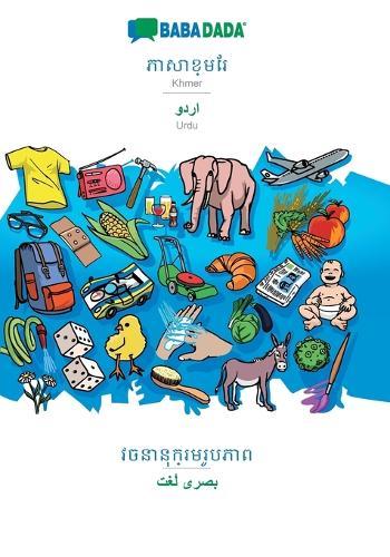 BABADADA, Khmer (in khmer script) - Urdu (in arabic script), visual dictionary (in khmer script) - visual dictionary (in arabic script): Khmer (in khmer script) - Urdu (in arabic script), visual dictionary (Paperback)