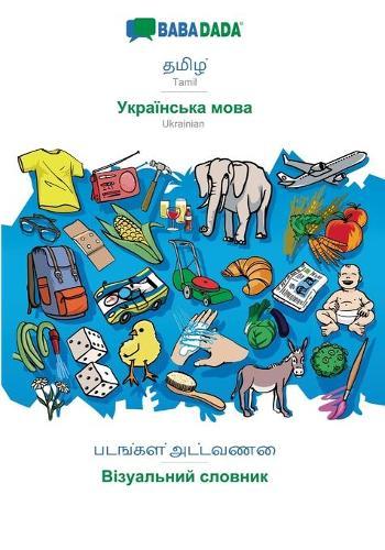 BABADADA, Tamil (in tamil script) - Ukrainian (in cyrillic script), visual dictionary (in tamil script) - visual dictionary (in cyrillic script) (Paperback)