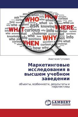 Marketingovye Issledovaniya V Vysshem Uchebnom Zavedenii (Paperback)
