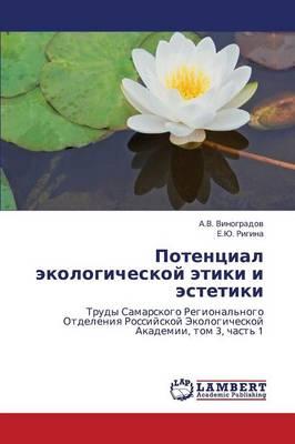 Potentsial Ekologicheskoy Etiki I Estetiki (Paperback)