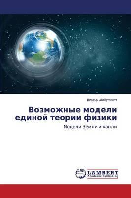 Vozmozhnye Modeli Edinoy Teorii Fiziki (Paperback)