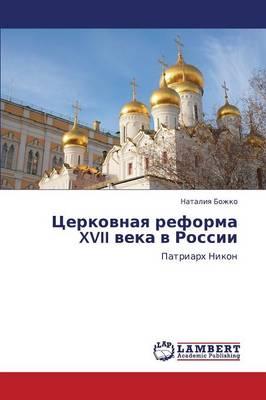 Tserkovnaya Reforma XVII Veka V Rossii (Paperback)