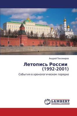 Letopis' Rossii (1992-2001) (Paperback)