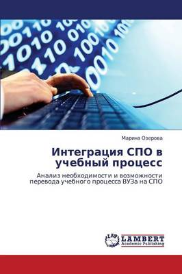 Integratsiya Spo V Uchebnyy Protsess (Paperback)