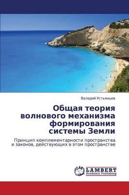 Obshchaya Teoriya Volnovogo Mekhanizma Formirovaniya Sistemy Zemli (Paperback)
