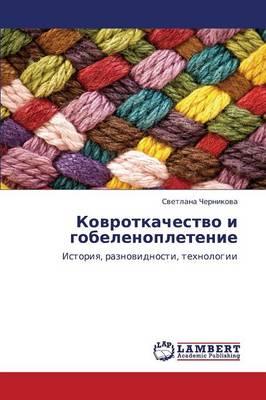 Kovrotkachestvo I Gobelenopletenie (Paperback)