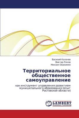 Territorial'noe Obshchestvennoe Samoupravlenie (Paperback)